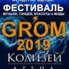 Многожанровый Фестиваль музыки, танцев, красоты и моды «GROM»