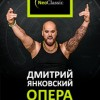Дмитрий Янковский. ОПЕРА - это не скучно!