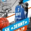 Баскетбол-Зенит