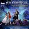 Балет Щелкунчик (Театр детского балета)