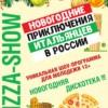 """Pizza-шоу """"Новогодние приключения итальянцев в России"""""""