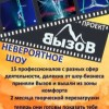 """Финал Всероссийского реалити-проекта """"ВЫЗОВ"""", отчётный гала-концерт"""