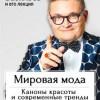 Лекция историка моды Александра Васильева «Тайны Модных домов»
