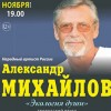 н.а. России Александр Михайлов. Творческий вечер