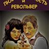 """Спектакль """"Любовь, ревность и револьвер"""""""
