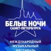 """Международный музыкальный фестиваль """"Белые Ночи Санкт-Петербурга"""""""