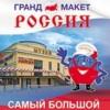 Гранд Макет Россия. Посещение музея (самостоятельный осмотр)