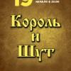 """КняZz: """"Кукла Колдуна"""" 20 лет """"Акустическому альбому"""" и все хиты группы"""