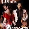 Ольга Перетятько и Ильдар Абдразаков