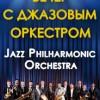Вечер с джазовым оркестром