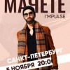 Концерт группы Machete