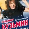 Владимир Кузьмин и группа Динамик