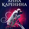 Миланский балет. Анна Каренина