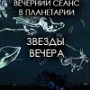 """Вечерний сеанс """"Звезды вечера"""""""