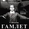 """Спектакль """"Гамлет"""""""
