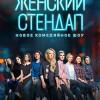 Шоу «Женский Стендап» 2020