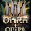 Концерт «Орган + Опера»
