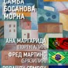 Музыка трех континентов: Самба, Босанова, Морна, Фаду. Португалия, Бразилия, Кабо-Верде