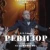 Ревизор (Александринский театр)