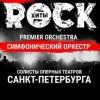 РОК-ХИТЫ.Premier orchestra