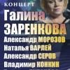 Гала-концерт Галины Заренковой