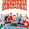 """Шоу """"Уральские пельмени"""""""
