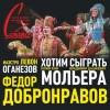 """Спектакль """"Хотим сыграть Мольера"""""""