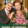 """Спектакль """"Любовь - не картошка"""""""