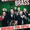 Мировые рок-хиты. Olympic Brass