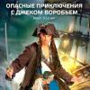 Опасные приключения с Джеком Воробьем