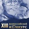 Финал XIII Всероссийского конкурса композиторов А.П.Петрова