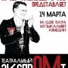 """""""Театральный экспромт"""" (Олег Меньшиков и др.)"""