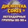 Большой Концерт «Дискотека СОЮЗ»