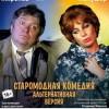 """Спектакль """"Старомодная комедия"""""""