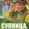 """Спектакль """"Супница"""""""