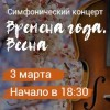 """Симфонический концерт """"Времена года"""""""