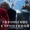 Укрощение строптивой (Александринский театр)