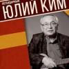 Концерт Юлия Кима