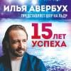 "Юбилейный тур Ильи Авербуха ""15 лет успеха"""