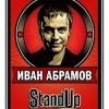 Сольный концерт Ивана Абрамова
