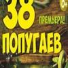 """Спектакль """"38 попугаев"""" (Поляна сказок)"""