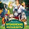Бременские музыканты (Мюзик-Холл)