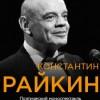 """Спектакль. Константин Райкин """"Над балаганом небо..."""""""