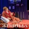 Женитьба (Александринский театр)