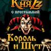 """Группа """"КняZz"""""""