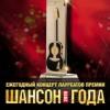 "Премия ""Шансон года - 18"""