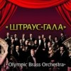 """Olympic Brass Orchestra. """"ШТРАУС-ГАЛА"""""""