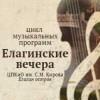 "Концерт цикла ""Елагинские вечера"""