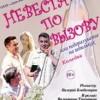 """Спектакль """"Невеста по вызову или недоразумение на шпильках"""""""