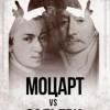 Моцарт vs. Сальери